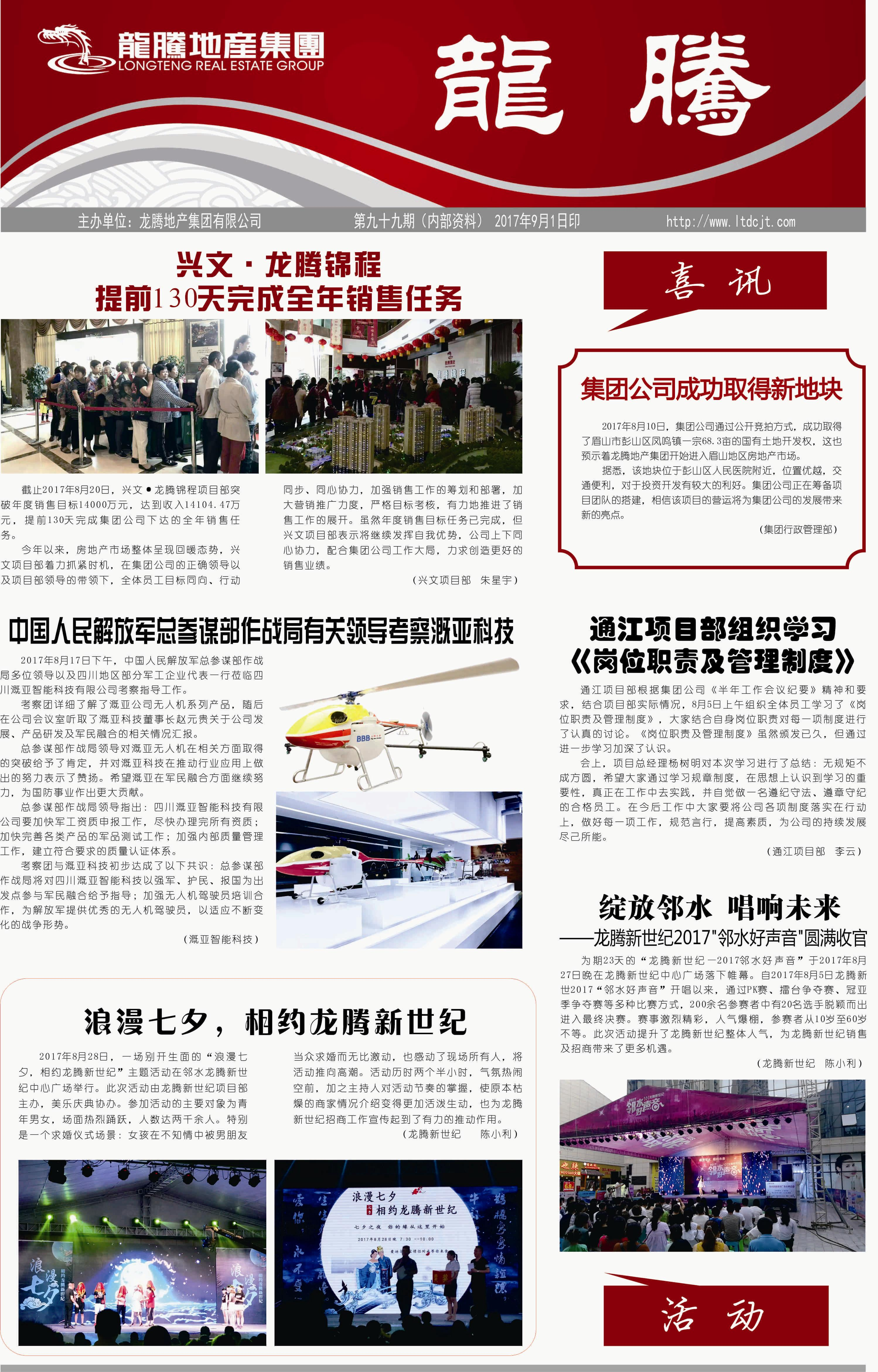 《龍騰報》第98期第一版.JPG